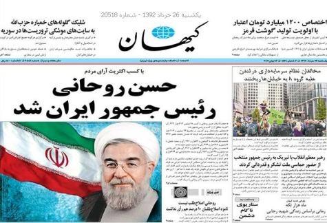 نتیجه تصویری برای تیتر روزنامه کیهان امروز