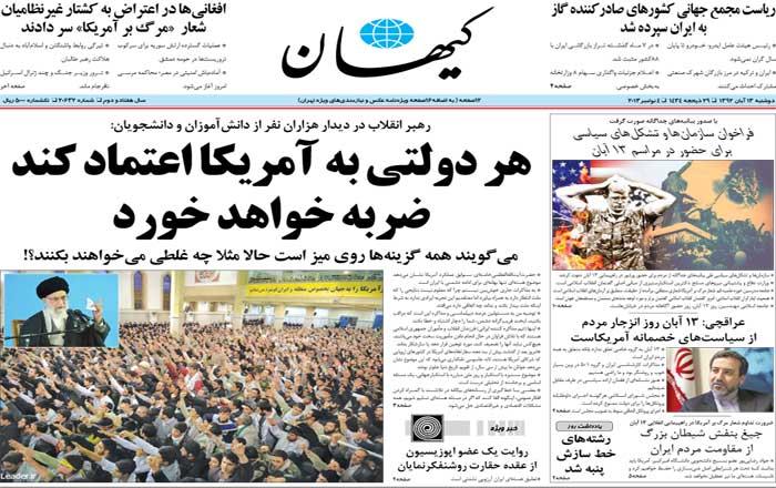 Image result for تیتر روزنامه کیهان