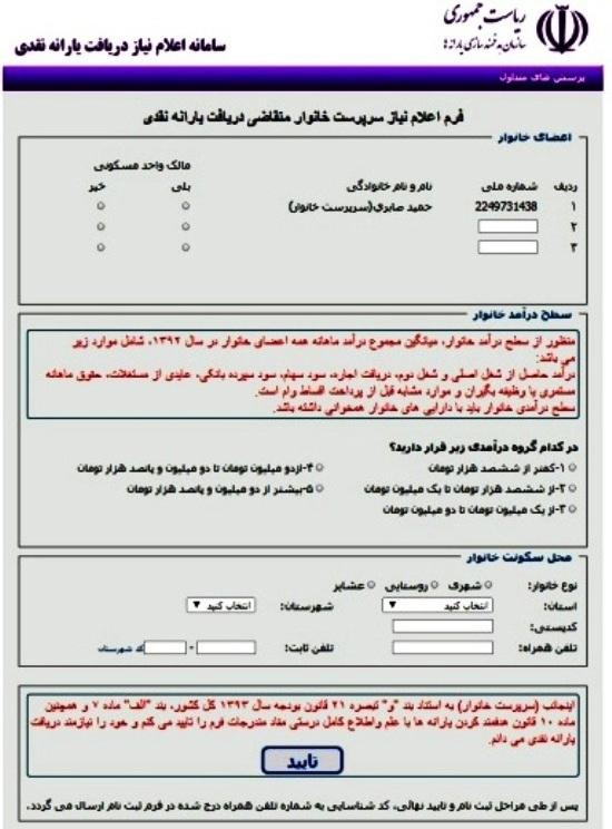 نمونه گزارش بازدید فرم ثبتنام دوباره دریافت یارانه نقدی منتشر شد