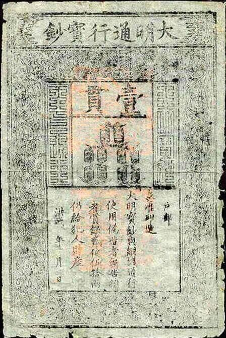 (تصویر) قدیمی ترین اسکناس جهان