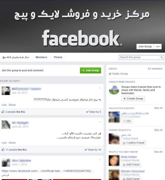 خرید و فروش صفحه فیسبوک هنرمندان!, مجله مراحم