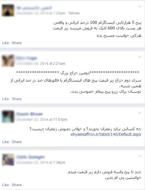 خرید و فروش صفحه فیسبوک هنرمندان! , مجله مراحم