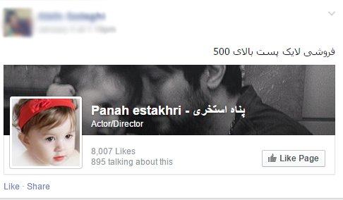 خرید و فروش صفحه فیسبوک هنرمندان!