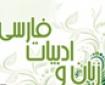 واژههای جدید در زبان فارسی