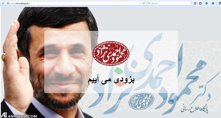 (تصویر) احمدی نژاد: به زودی می آییم