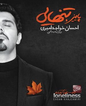 احسان خواجه امیری - (ویژه نوروز)