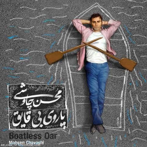 محسن چاوشی (ویژه نوروز)