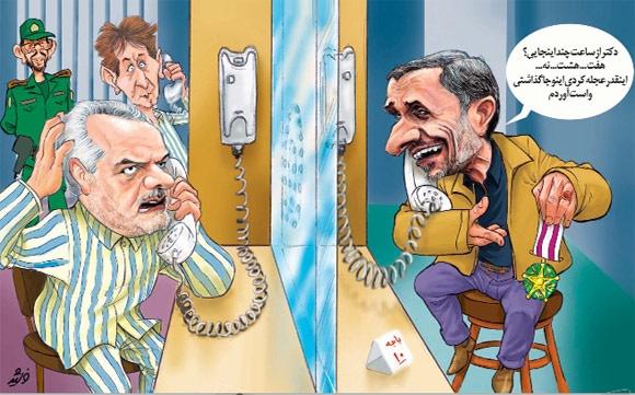 (کاریکاتور) ملاقات احمدینژاد و رحیمی در اوین!