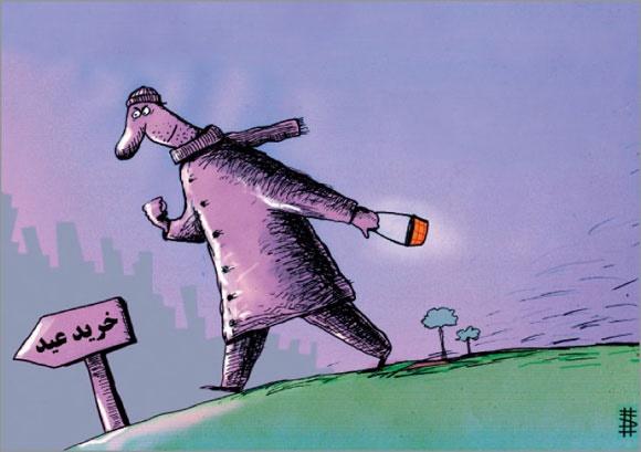 (کاریکاتور) خرید شب عید!
