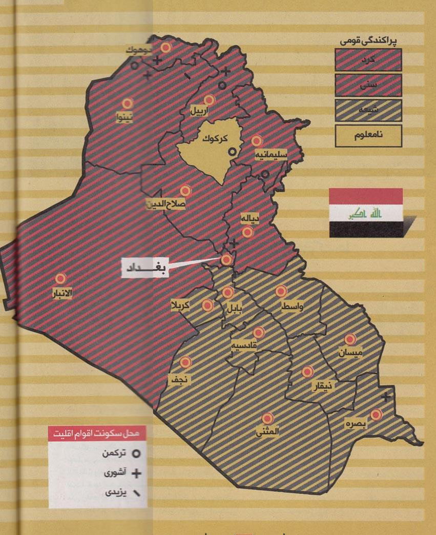 داعش چقدر با کربلا فاصله دارد؟