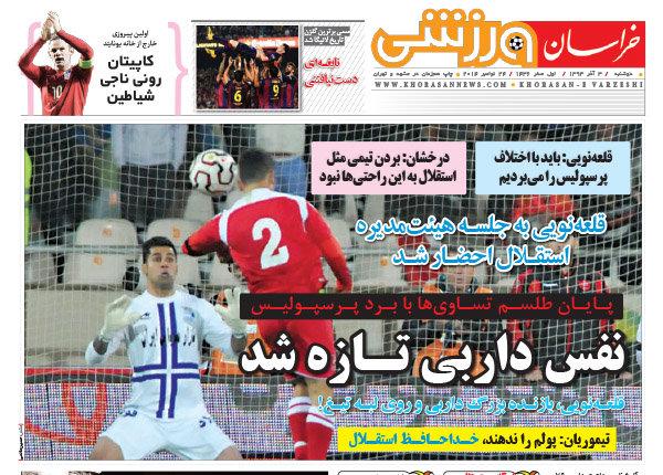 واکنش روزنامهها به نتیجه دربی تهران