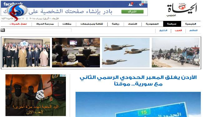 سردار قاسم سلیمانی در بازی آنلاین وحدة النمر، ایران (داعش) اسرائیل