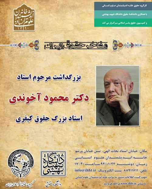 بزرگداشت محمود آخوندی