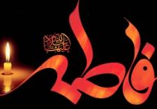حضرت زهرا(س) الگویی برای تمام اعصار