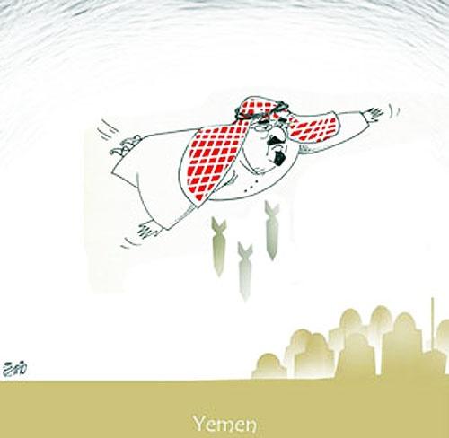 (کاریکاتور) عربستان و یمن!