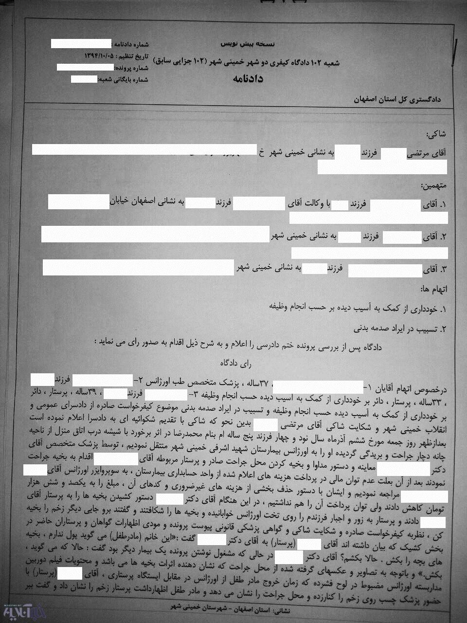 صدور حکم پزشک و پرستار بیمارستان خمینیشهر