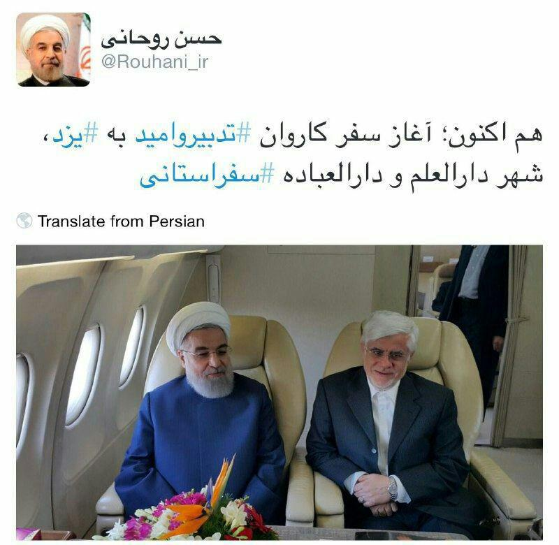 سفر روحانی با عارف به یزد