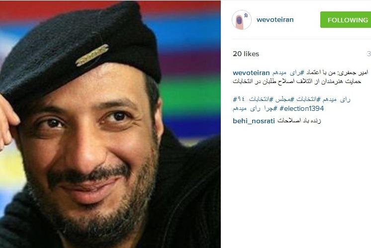 حمایت هنرمندان از لیست اصلاحطلبان در انتخاب دهم مجلس+ عکس