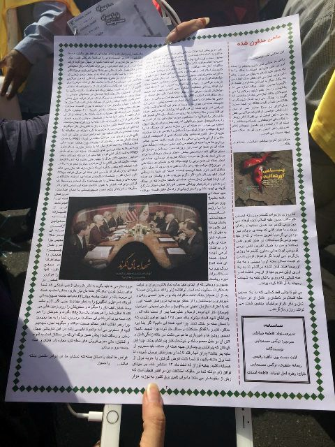 توهین به روحانی و لاریجانی در مراسم تشییع شهدا
