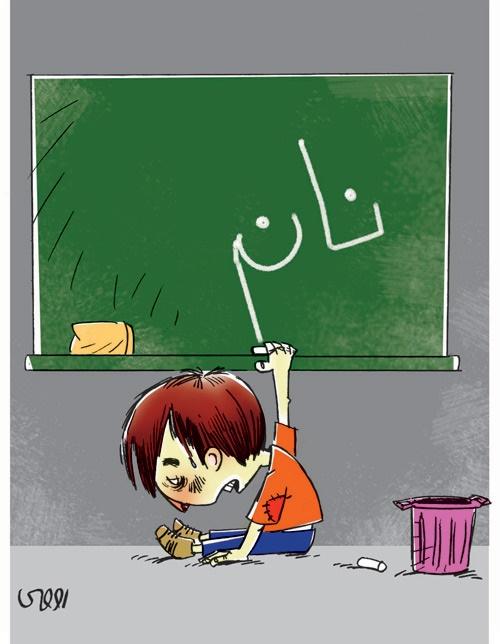 (کاریکاتور) بابا نان ندارد!