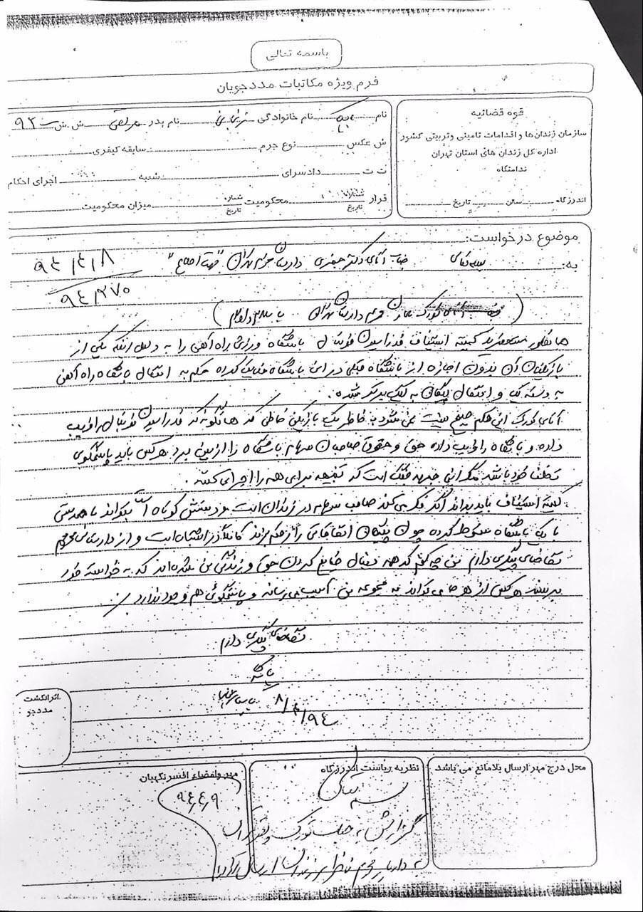 تصویر نامه بابک زنجانی از زندان
