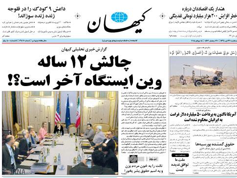 (گزارش زنده) آخرین روز مذاکرات هستهای