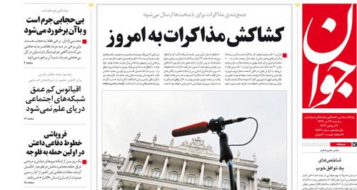 (تصاویر) روزنامهها به استقبال توافق رفتند