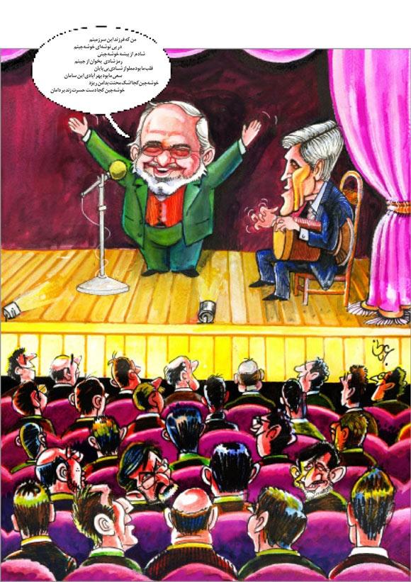 (کاریکاتور) کنسرت ظریف - کری!