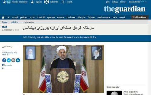 سرمقاله روزنامه گاردین به زبان فارسی منتشر شد