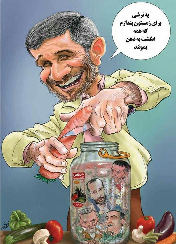 (کاریکاتور) ترشی احمدینژاد!