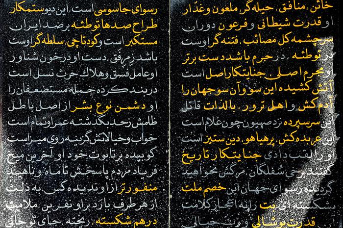 (تصاویر) رونمایی از القاب امام(ره) به امریکا