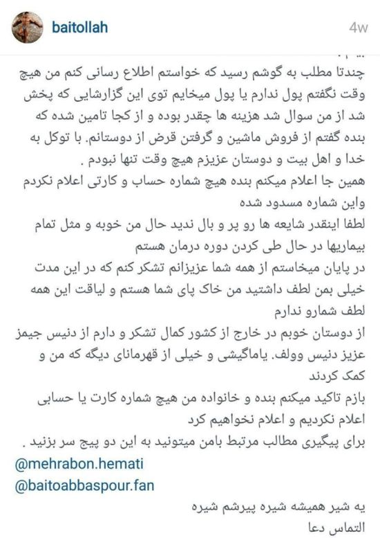 بیوگرافی بیت الله عباسپور بیماری واسکولیت بیماری بیت الله عباسپور