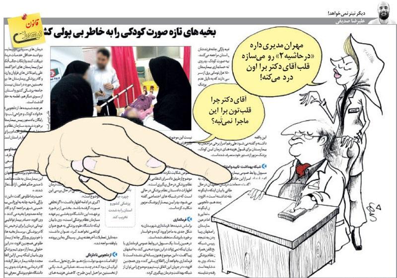 واکنشهای کارتونی به فاجعه اصفهان
