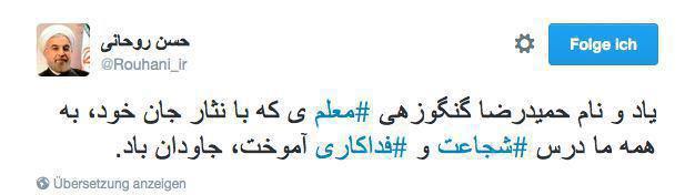 تجلیل روحانی از فداكاری معلم سیستان و بلوچستانی