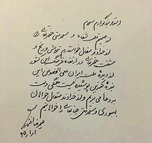 نامه علیرضا افتخاری به استاد شجریان