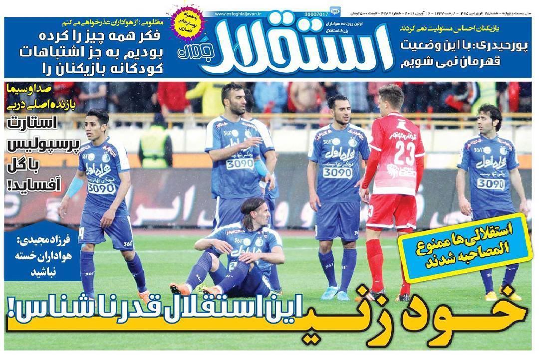 (تصاویر) واکنش روزنامه های ورزشی به نتیجه دربی