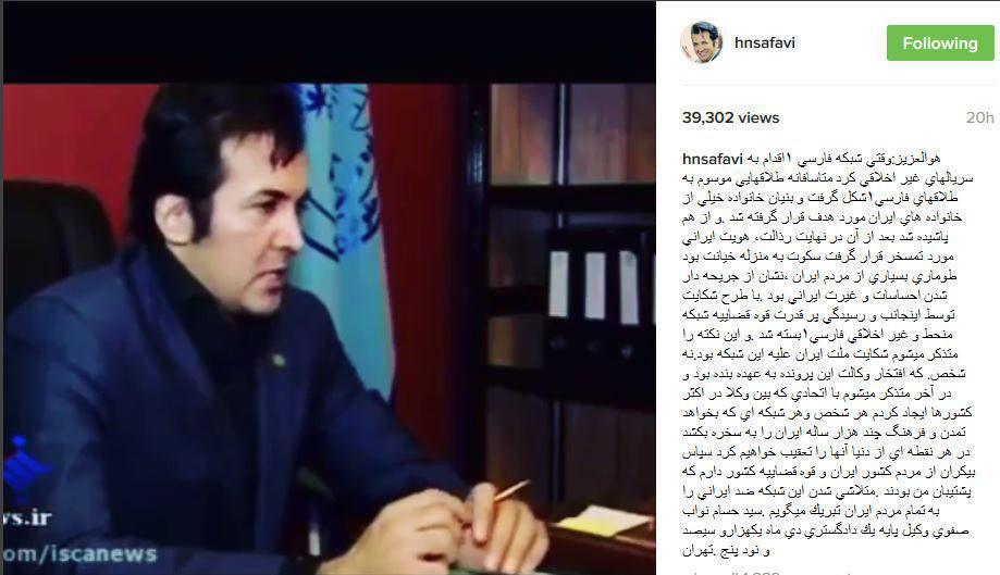 حسام نواب صفوی: فارسی وان را من بستم!