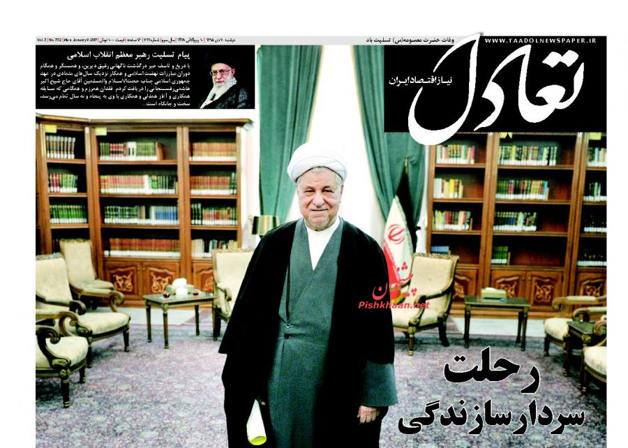 (تصاویر) واکنش روزنامه ها به درگذشت آیت الله هاشمی