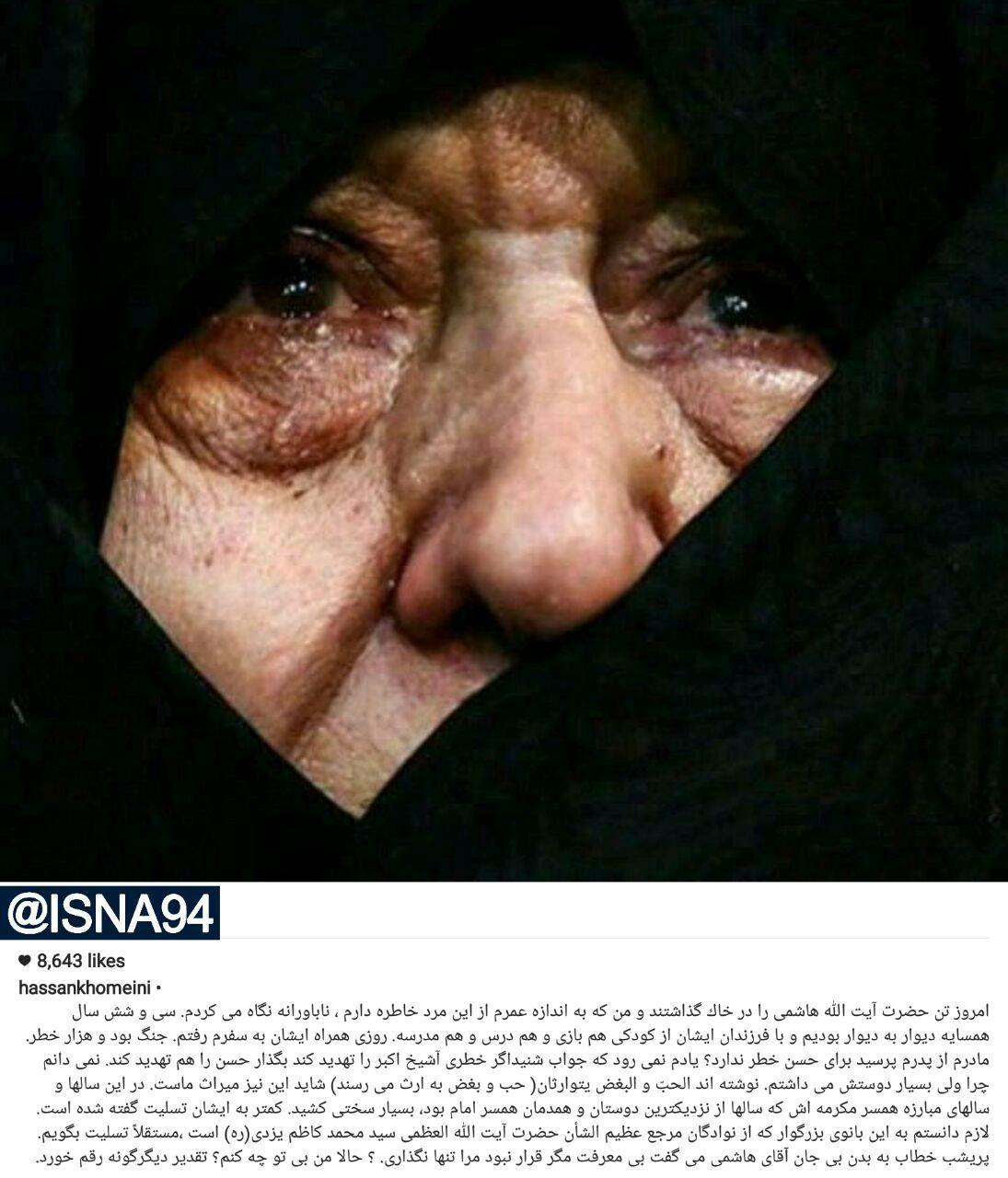 دلنوشته سید حسن خمینی برای عفت مرعشی