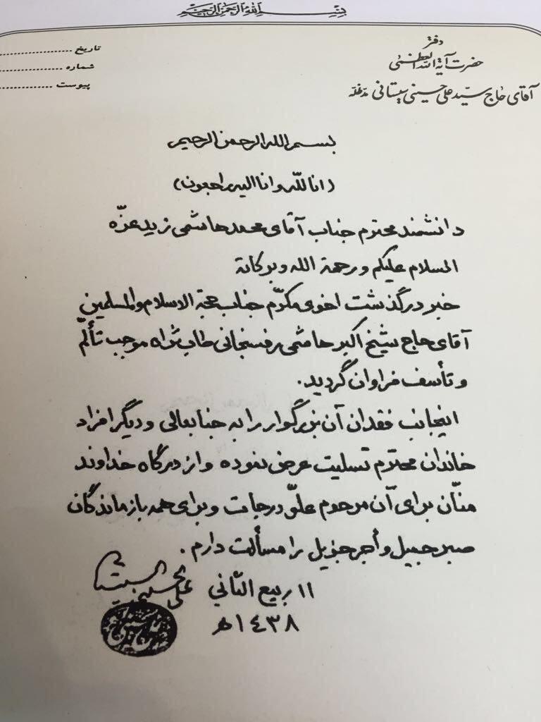 پيام آيتاللهسيستاني برای آيتاللههاشمي