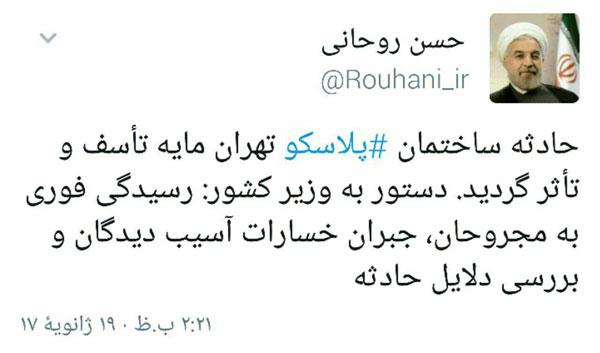 توییت روحانی در پی حادثه پلاسکو