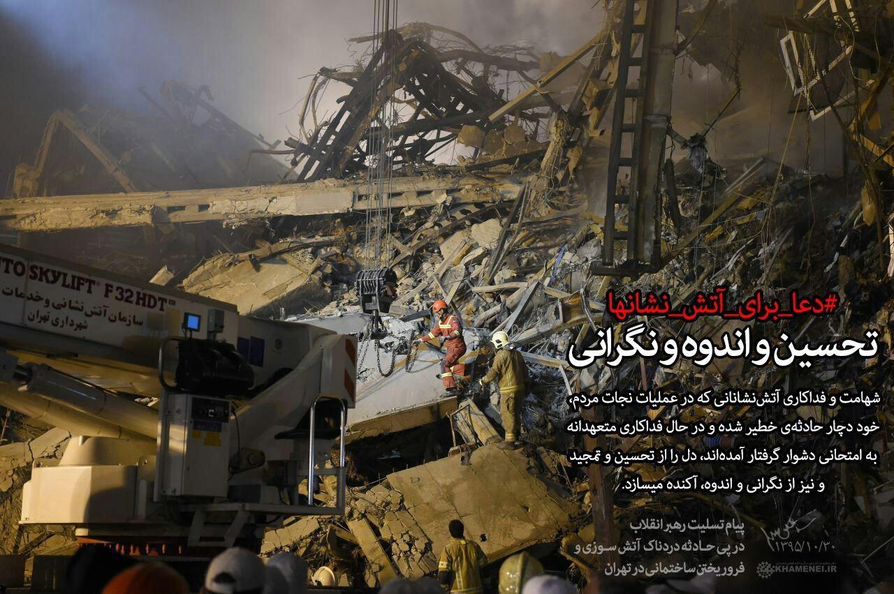 تصویر کانال تلگرامی رهبر انقلاب از حادثه پلاسکو