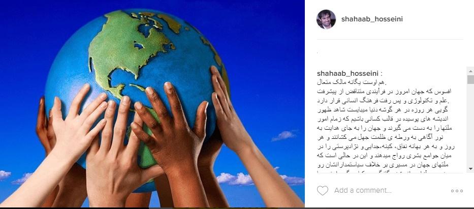 واکنش شهاب حسینی به دستور اخیر «ترامپ»