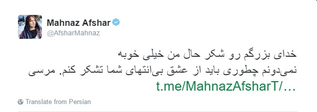 مهناز افشار از بیمارستان مرخص شد