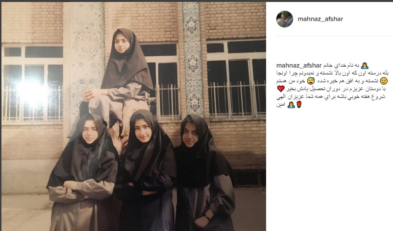 (عکس) مهناز افشار در دوران دانشآموزی