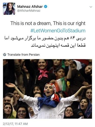 اعتراض مهناز افشار به راه ندادن خانمها به استادیوم