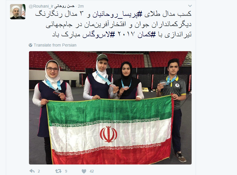 تبریک توئیتری روحانی به کمانداران ایران