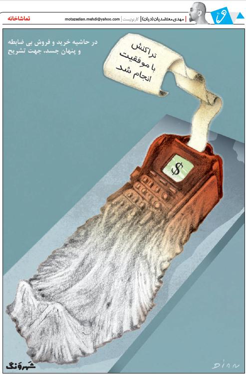 (کاریکاتور) خرید و فروش جسد برای تشریح!