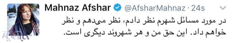واکنش مهناز افشار به عباس جدیدی