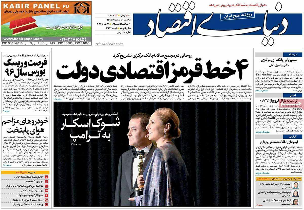 (تصاویر) تیترهای روزنامه برای اسکار فرهادی